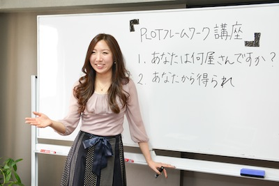 PLOTフレームワーク実践講座